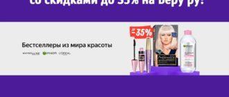 Бестселлеры из мира красоты со скидками до 35% на Беру ру!