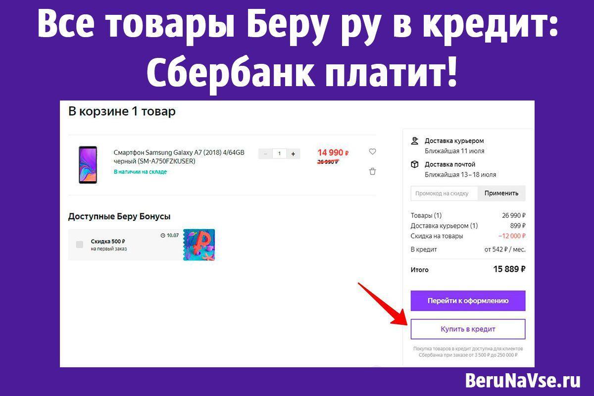 подать заявку на кредит в скб банк онлайн заявка на кредит наличными
