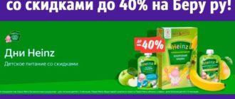 Детское питание по скидками до 40% на Беру ру!