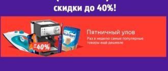 Пятничный улов на Беру ру (5 — 6  июня): скидки до 40%!
