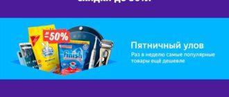 Пятничный улов на Беру ру (12 — 13 июля): скидки до 50%!