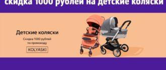 Новый промокод Беру ру: скидка 1000 рублей на детские коляски!