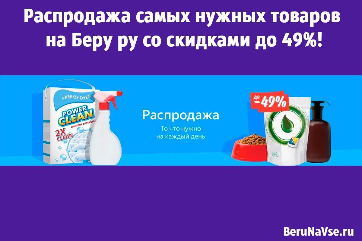 Распродажа самых нужных товаров на Беру ру со скидками до 49%!