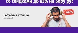 Наушники и портативная акустика со скидками до 65% на Беру ру!