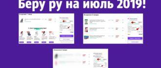 🤑3 новых промокода Беру ру на июль 2019!