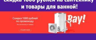 Промокод Беру ру — скидка 1000 рублей на сантехнику и товары для ванной!