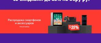 Смартфоны и аксессуары со скидками до 25% на Беру ру!