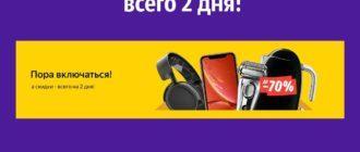 0ab6250018c5f Акции, скидки и распродажи интернет магазина Беру ру
