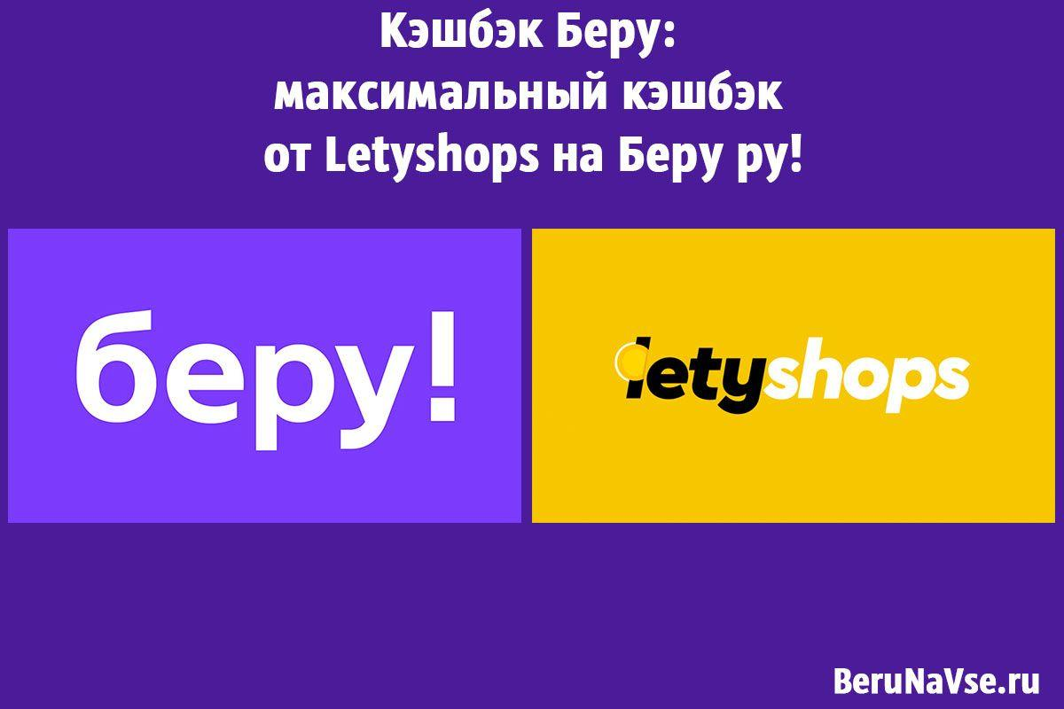 Letyshops beru упущенная выгода с работника подлежит
