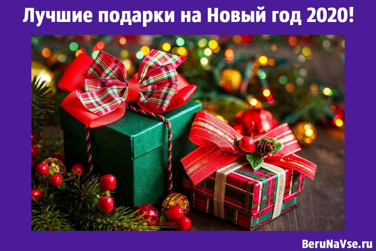 Какой подарок выбрать себе на новый год