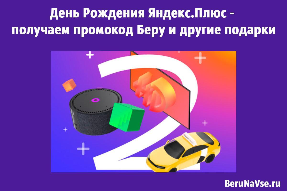 яндекс такси скидка в день рождения