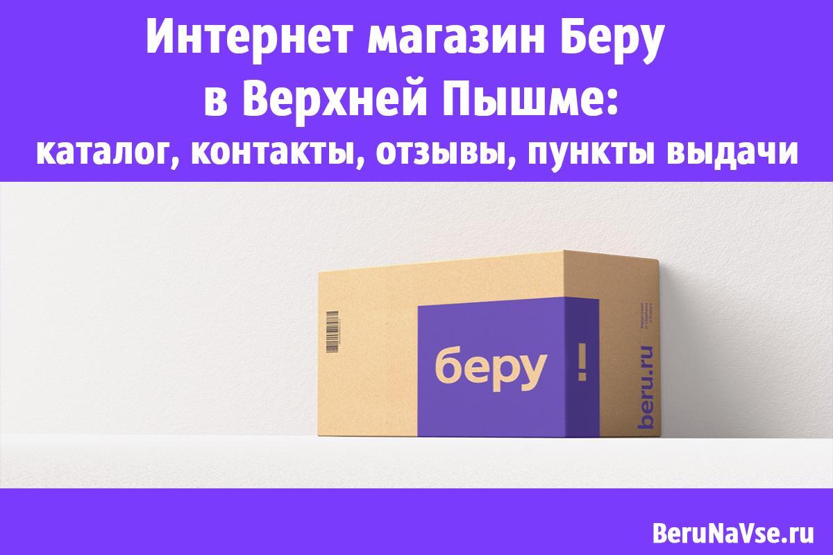 Беру Дзержинск Интернет Магазин