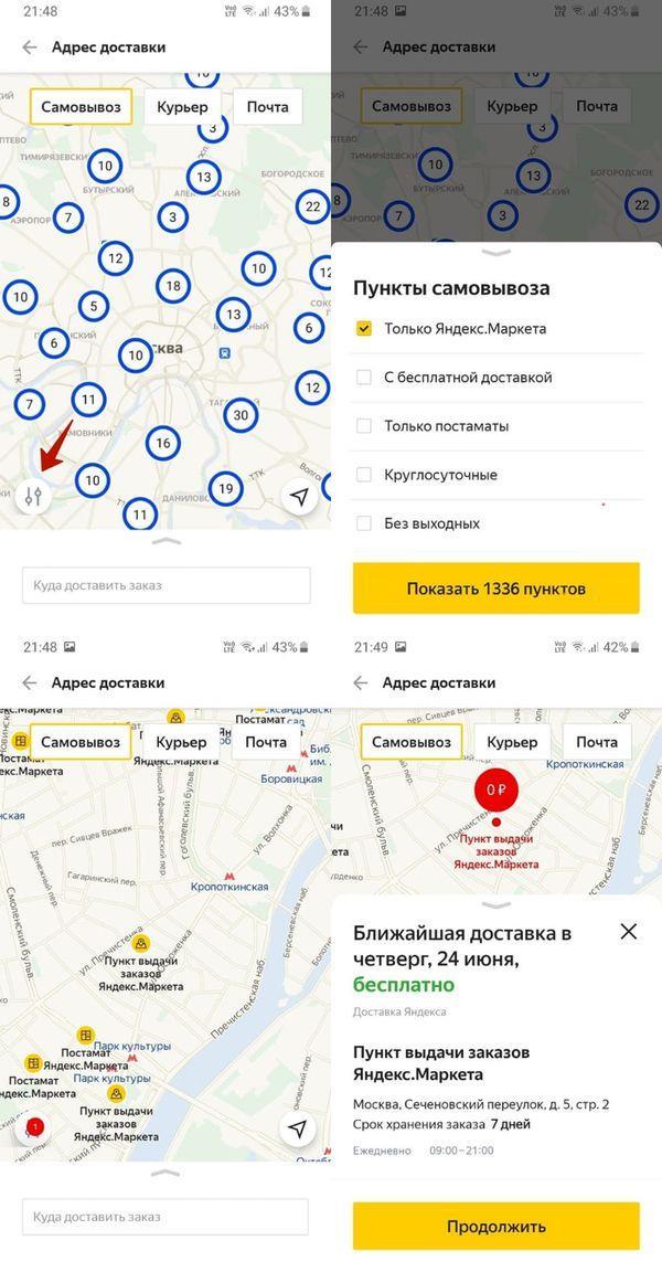 На какую сумму купить в Яндекс Маркет, чтобы доставка была ...